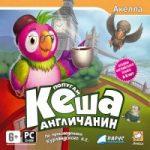 Игры про попугая Кешу
