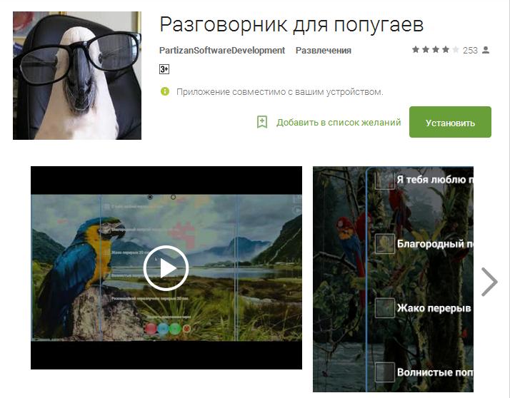 Программа для обучения попугая разговору скачать бесплатно торрент урок 10 класс образование централизованных государств в западной европе